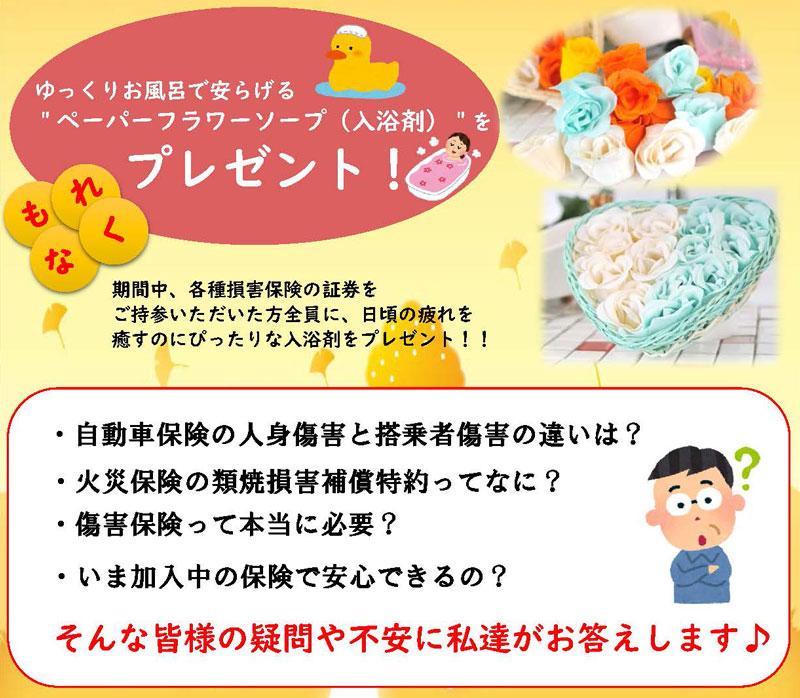 サニー向新町店イベントチラシ.jpg