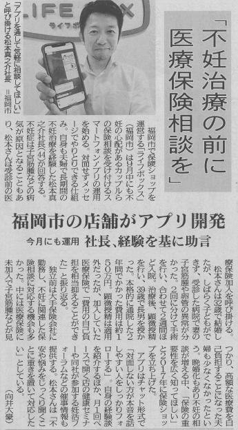 西日本新聞.png