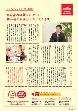 社長インタビュー.png