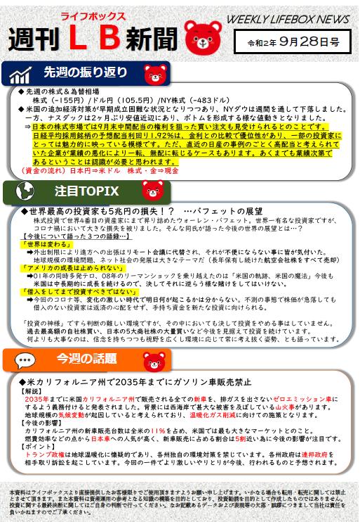 週刊LB新聞9月28日号.png