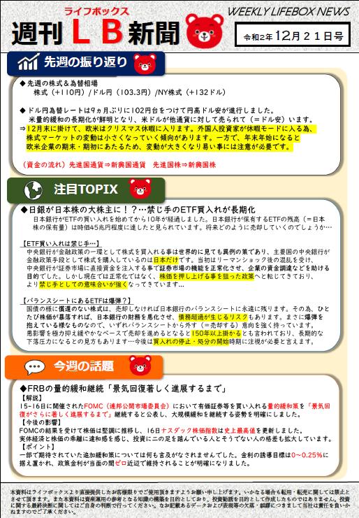 LB新聞12月21日.png