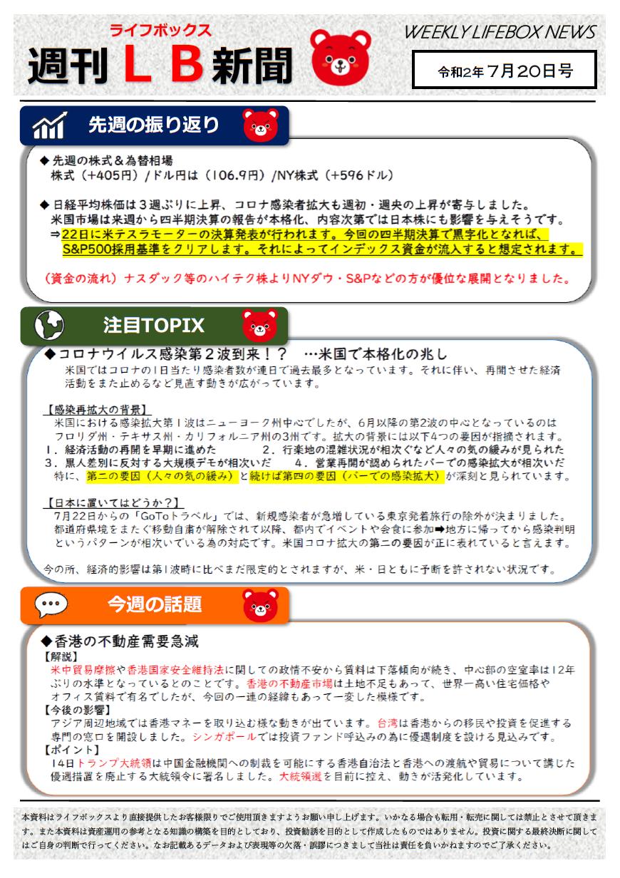 LB新聞0720.png