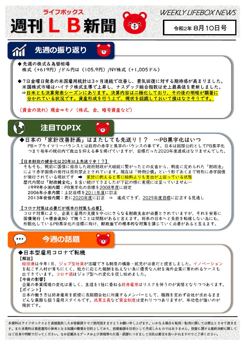 LB新聞0810.png