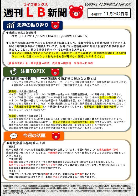 LB新聞11月30日号.png