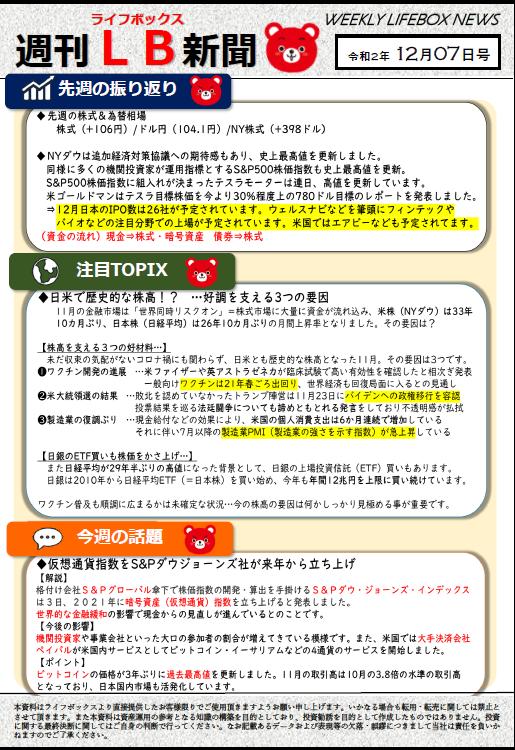 LB新聞12月7日号.png