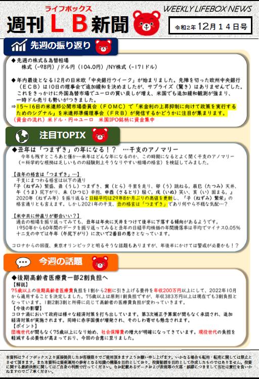 LB新聞12月14日号.png