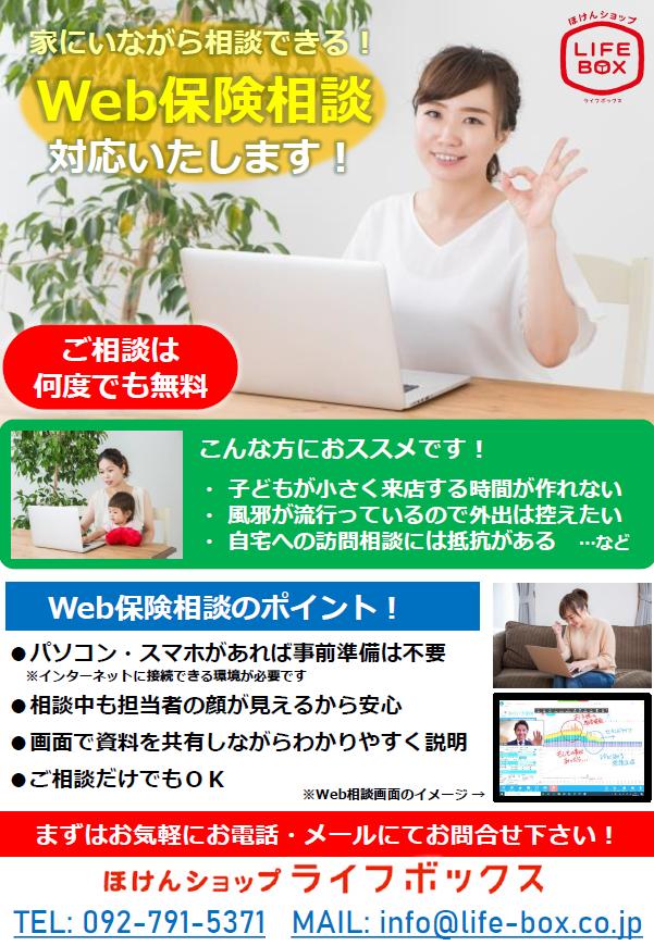 WEB面談.png